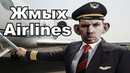 Когда заказываешь услуги в ЖМЫХ ЭЙРЛАЙНС тупа рэально Jmih Airlines