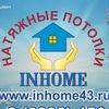 Натяжные потолки INHOME в Кирове и области
