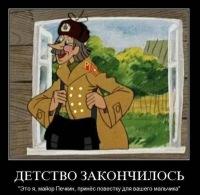Игорь-Иванович Печкин