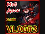 Vlog#3 дело моей жизнь =) #Талдыкорган #талдыкорганец #приколы #вайн #влог #блог