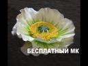 БЕСПЛАТНЫЙ МК. Фантазийный МАК из изолона./ Free master class.Flower an isolon