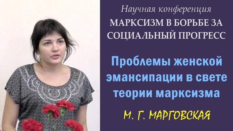 200 лет Марксу. 11. М.Г.Марговская. «Проблемы женской эмансипации в свете теории марксизма».