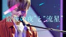 WEAVER - Saigo no yoru to ryuusei ~最後の夜と流星~ (Lyric Video at YouTube Studio)
