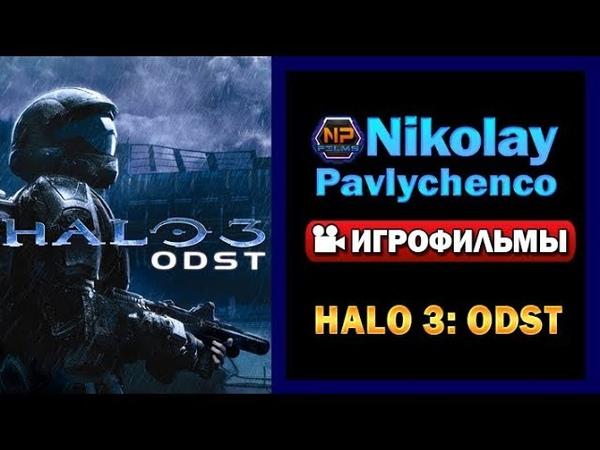 Halo 3 ODST Игрофильм