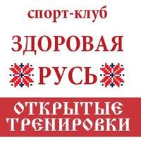 Спорт-клуб «Здоровая Русь» тренировки Москва