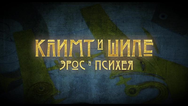 Климт и Шиле Эрос и Психея — с 1 ноября в кино
