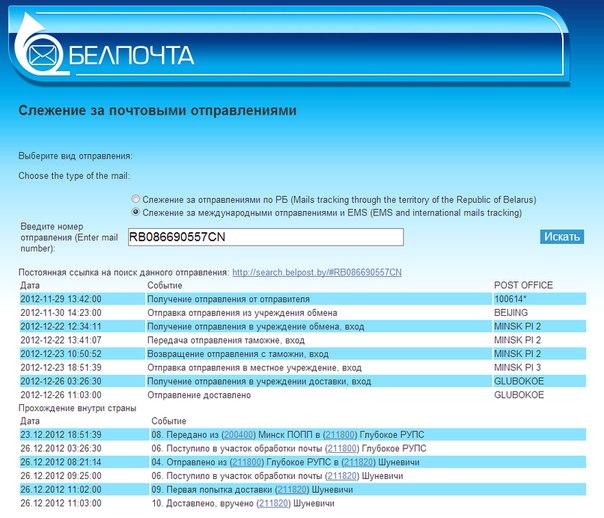 почта россии калькулятор стоимости почтовых отправлений