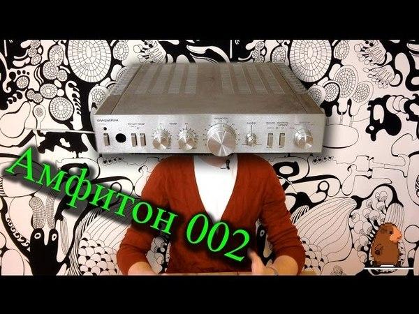 Амфитон 002 усилитель Кладовка Выпуск №11