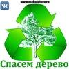 Cпасем дерево