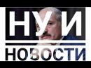 НУ И НОВОСТИ! Беспредел судов, долги, протесты, Белсат, Гарантий НЕТ! Лукашенко и ...
