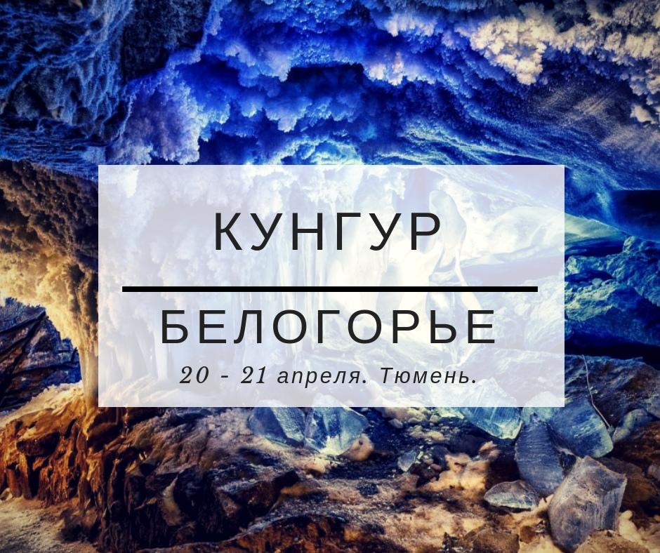 Афиша Тюмень КУНГУР + БЕЛОГОРСКИЙ МОНАСТЫРЬ / 20-21 АПРЕЛЯ