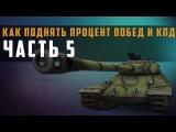 World of Tanks как поднять процент побед и кпд (повышаем статистику 5) [wot-vod.ru]