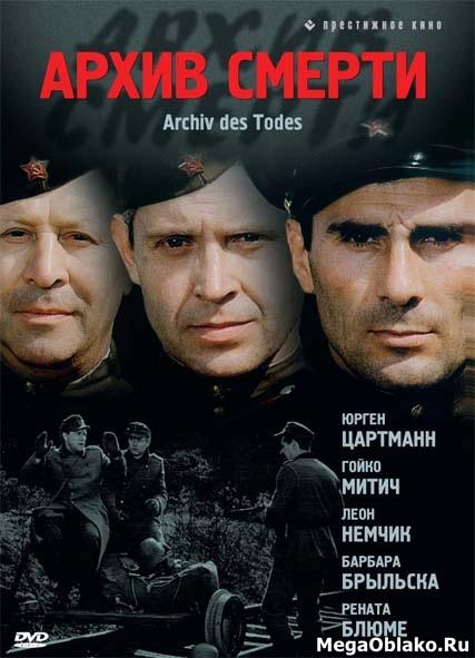 Архив смерти (1-13 серии из 13) / Archiv des Todes / 1980 / ПМ / DVDRip
