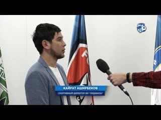 Кайрат Аширбеков – о результатах жеребьевки