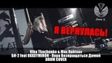 БИ-2 feat OXXXYMIRON - Пора Возвращаться Домой [cover by Victoria Tkachenko & Maxim Rubtsov]
