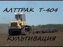 Гусеничный трактор Т-404 АЛТТРАК Предпосевная культивация