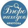 Бюро находок Иркутска