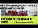 🔥Мясо и колбаса подорожает И причём тут Медведев и Китай