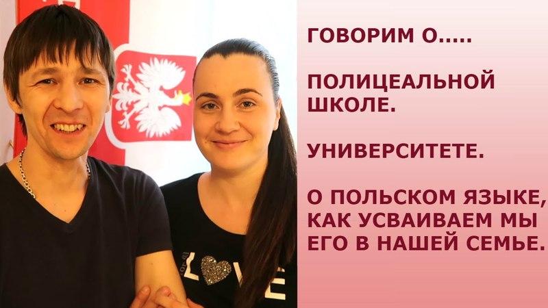 Полицеальная школа, Университет, Польский в нашей семье. Обо всем понемногу.