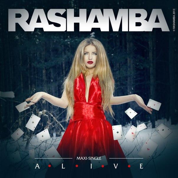 Новый макси-сингл RASHAMBA - Alive (2013)