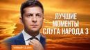 Новый сезон Слуга Народа 3 Лучшие моменты c Зеленским в 1 видео