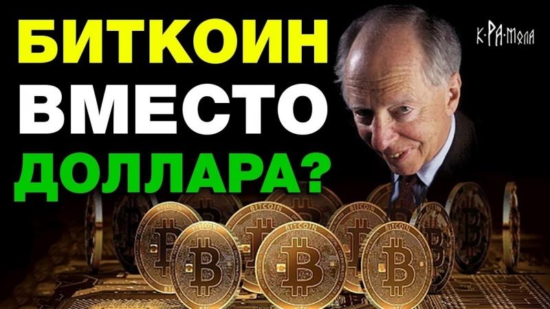 №2 Кто продвигает криптовалюты и блокчейн. Отказ от доллара в пользу крипты