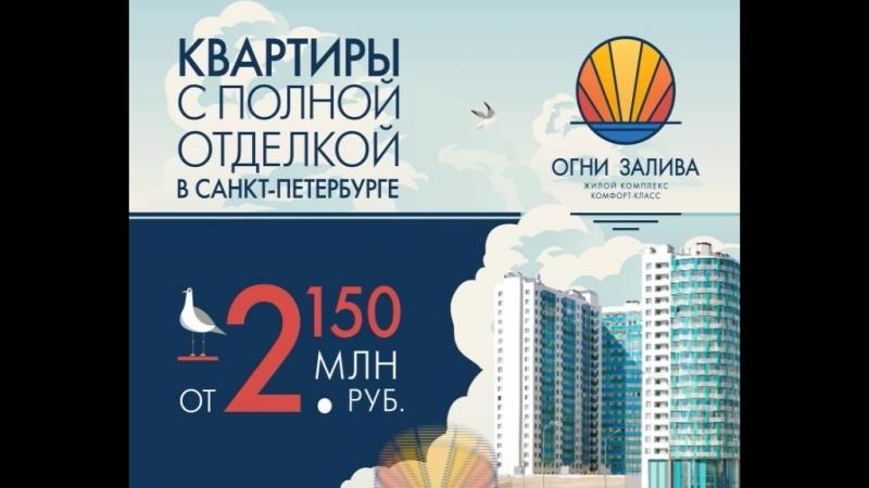 Жилой комплекс Огни залива (г. Санкт-Петербург)