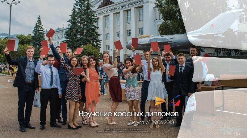 Вручение красных дипломов отличникам, спортсменам и активистам 29.06.2018