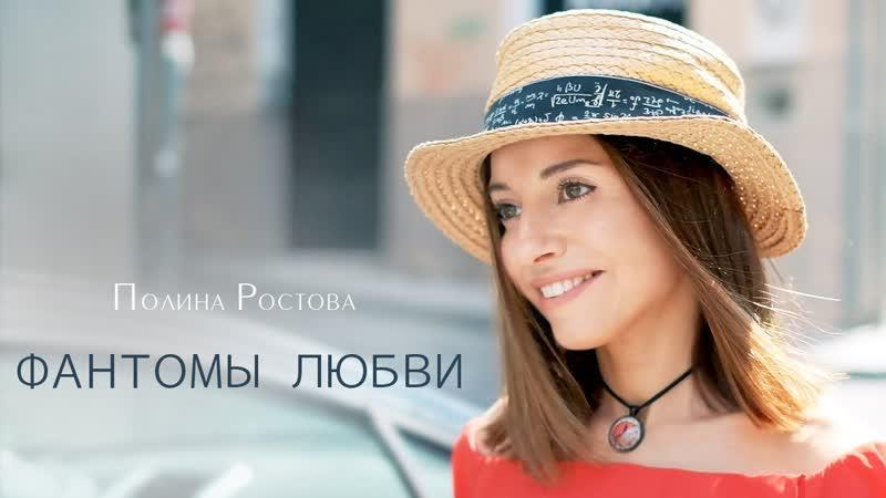 Полина Ростова - Фантомы Любви (New 2018)