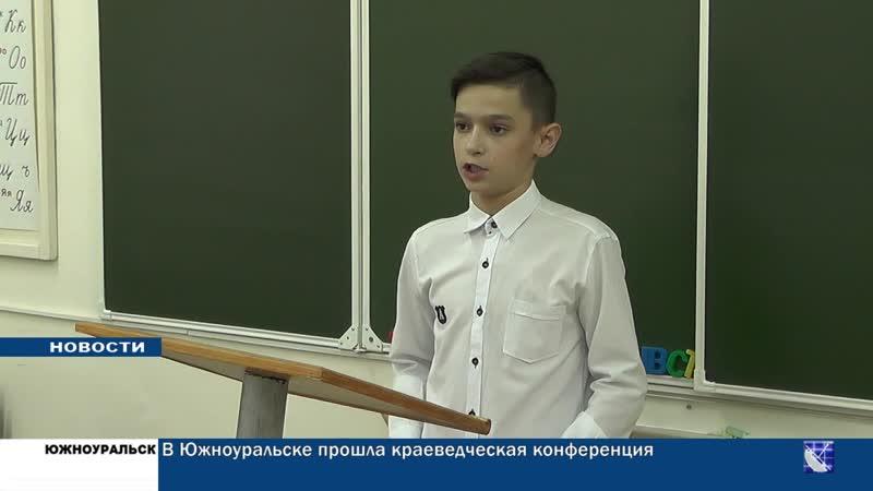 В Южноуральске состоялась краеведческая конференция