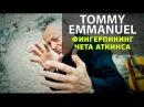 Томми Эммануэль. Урок гитары - фингерстайл в стиле Чета Аткинса
