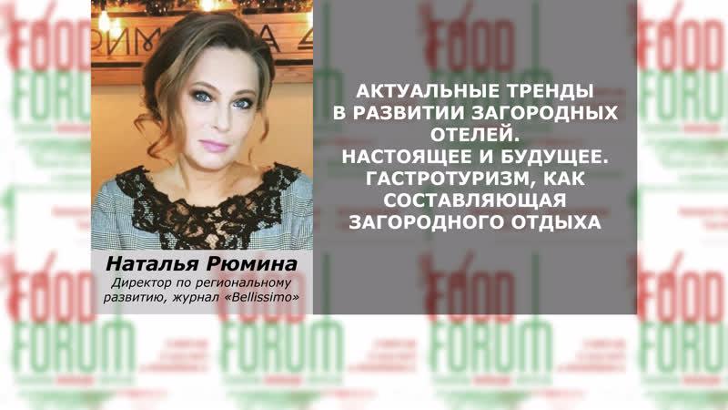 Наталья Рюмина, директор по региональному развитию, журнал «Bellissimo». ЧАСТЬ 1