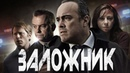 Заложник HD (2012) / Hostage HD (триллер)