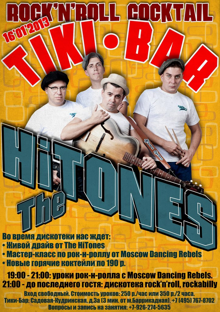 16.01 The HiTONES & ROCK-N-ROLL PARTY в TIKI BAR