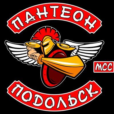 Мотоклуб Пантеон