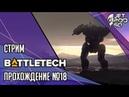 BATTLETECH игра от Harebrained и Paradox СТРИМ Полное прохождение на русском с JetPOD90 день №18