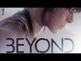 Прохождение Beyond:Two Souls(За гранью:Две души)-часть 7:Жизнь после смерти