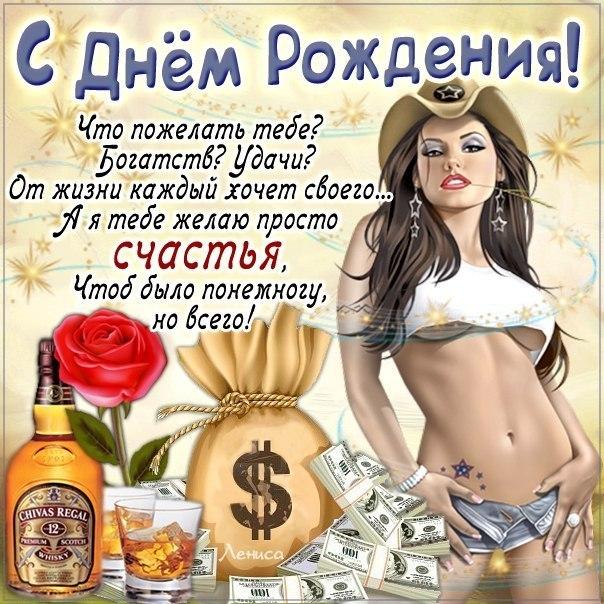eroticheskoe-pozdrovlenie-s-dnem-rozhdeniya