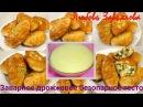 Заварное Дрожжевое Безопарное Тесто для Пирожков-стоит попробовать!/Brewed pastry dough
