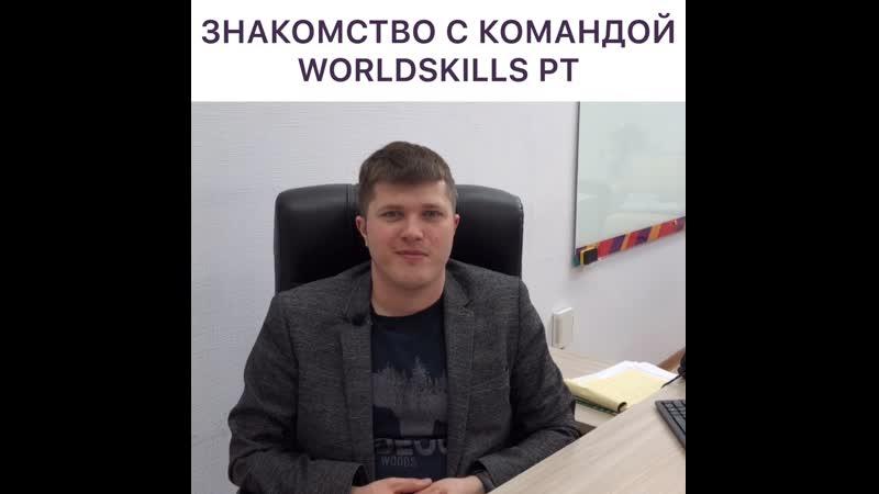 Знакомство с командой WorldSkills РТ Тимур Бахтиаров.