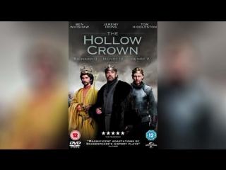 Пустая корона (2012) | The Hollow Crown