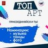 """Областной конкурс молодёжной культуры «TOП-АРТ"""""""