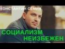 Константин Сёмин социализм неизбежен! СССР Правительствокраснодарскогокрая