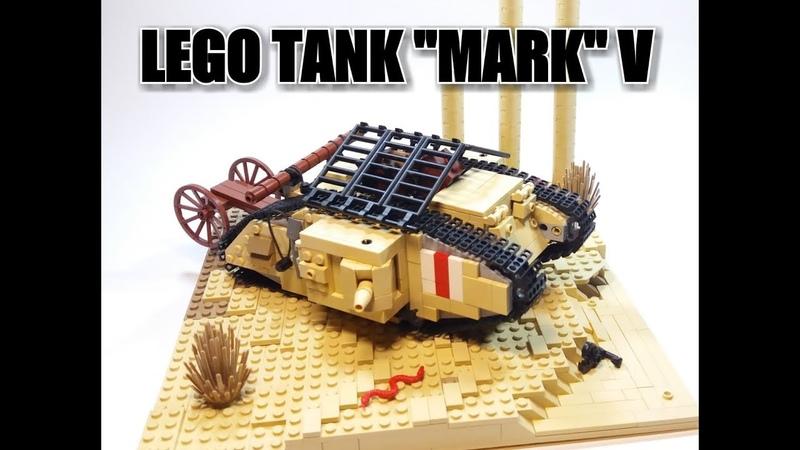 LEGO WWI tank MARK V.танк Первой Мировой.