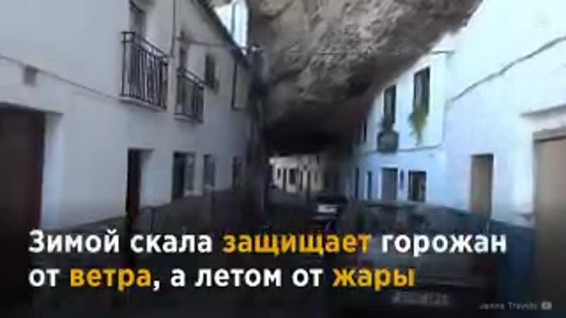 Люди буквально живут под скалой в этом Белом городе