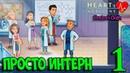 1. ПРОСТО ИНТЕРН Heart's Medicine Doctor's Oath Сердечная медицина Клятва врача