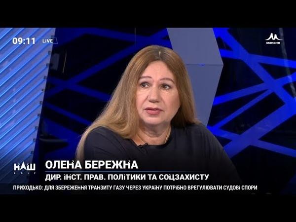 Бережна В'ятрович повинен постати перед судом НАШ 24 06 19