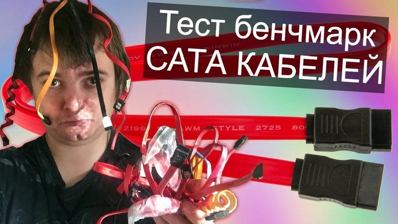 Тест разных SATA кабелей / Есть ли разница ? / Бенчмарк сата кабелей