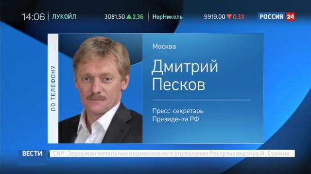 Новости на Россия 24 • Песков Госдеп США высказался об атаках на российские города довольно неуклюже
