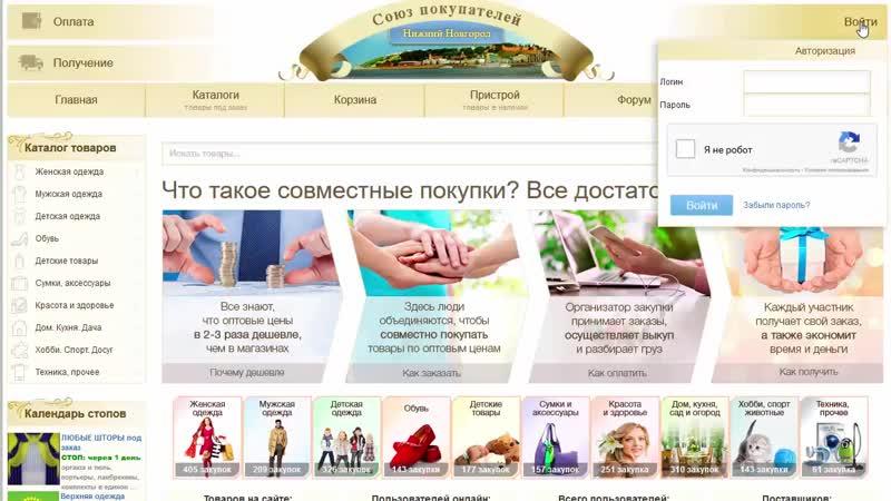 Как зарегистрироваться на сайте совместных покупок Союз покупателей